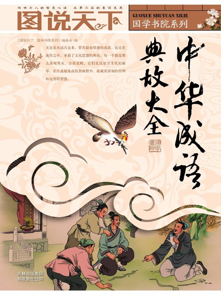 中华成语典故大全(图说天下·国学书院系列)