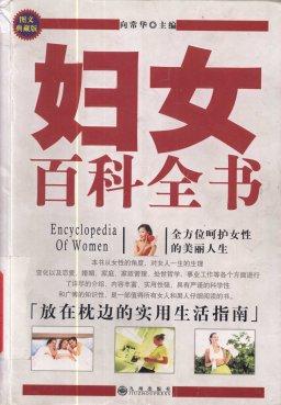 妇女百科全书