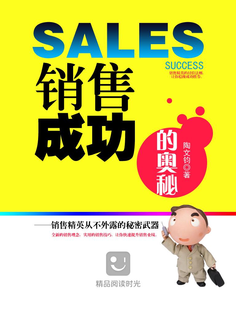 销售成功的奥秘:销售精英从不外露的秘密武器