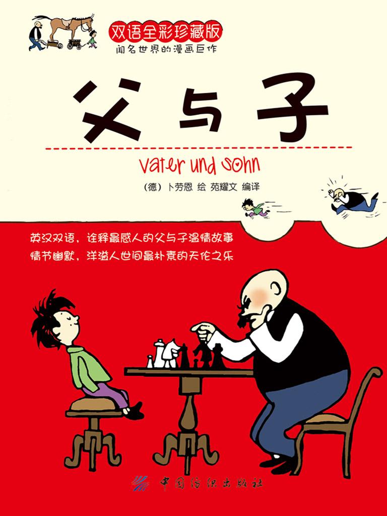 父与子(双语全彩收藏版)