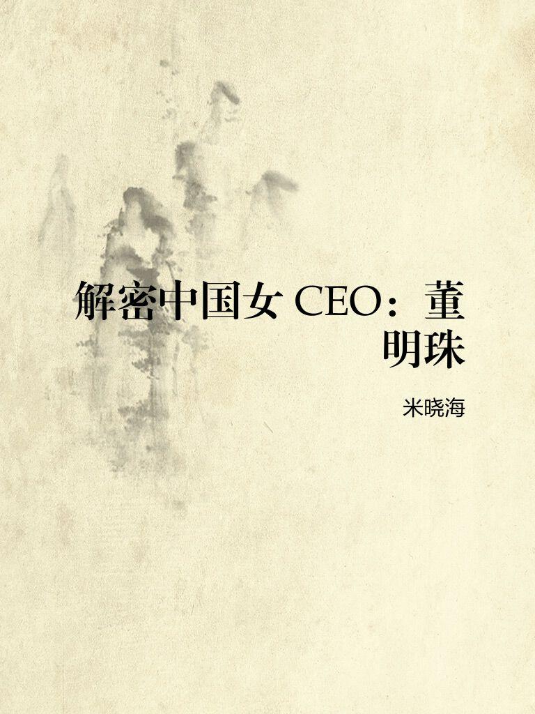 解密中国女CEO:董明珠