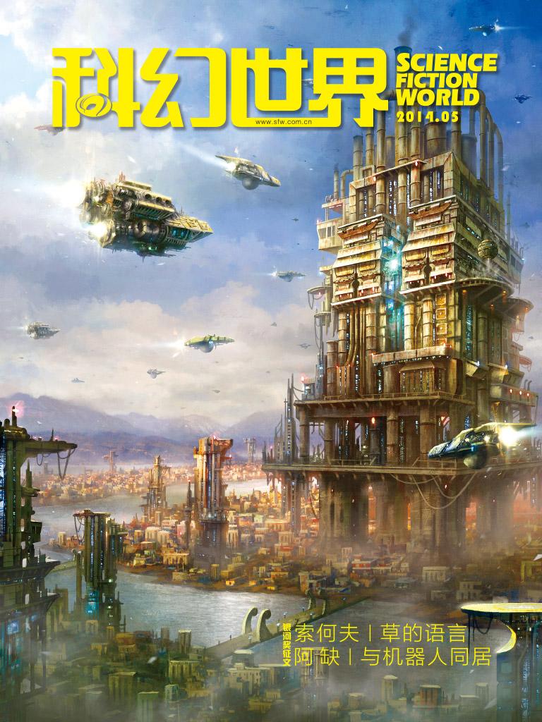 科幻世界·2014年05期