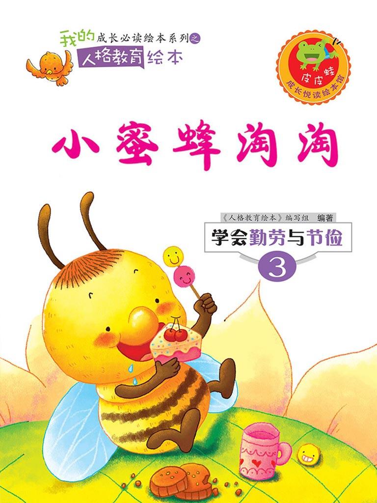 小蜜蜂淘淘(学会勤劳与节俭系列)
