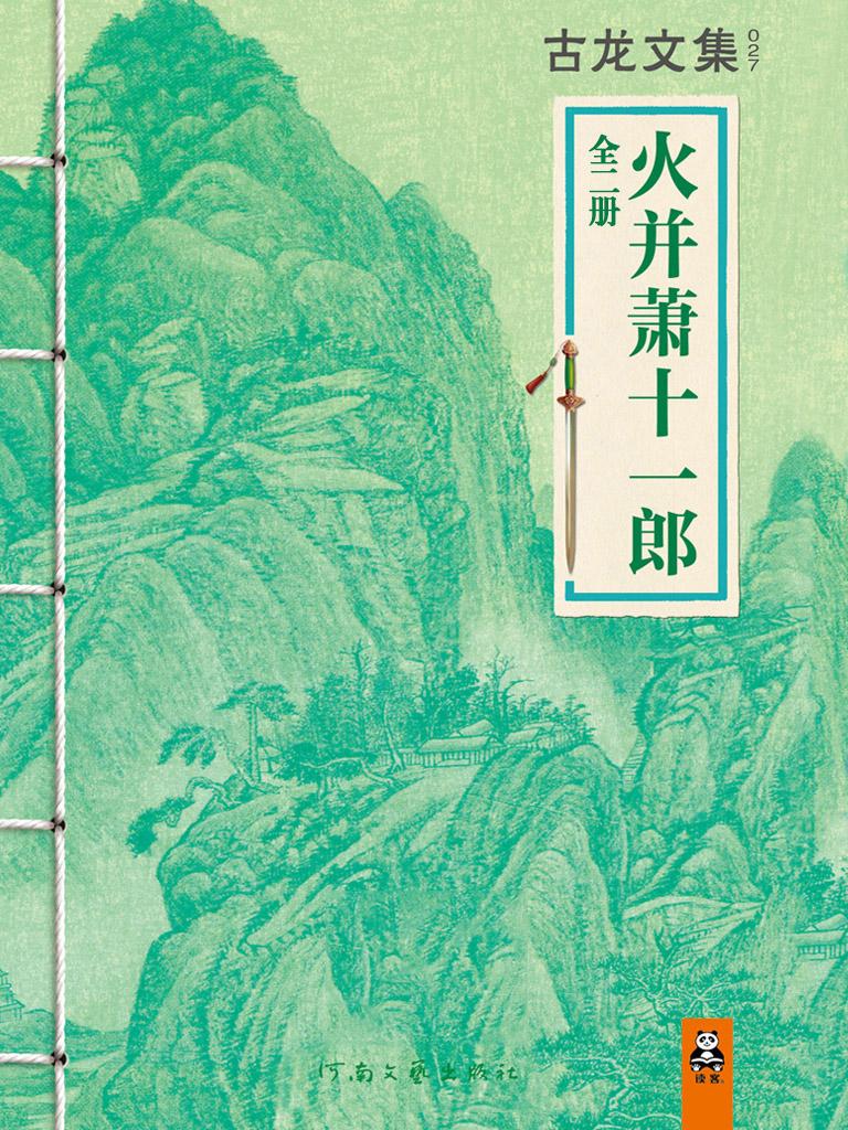 火并萧十一郎(全二册)