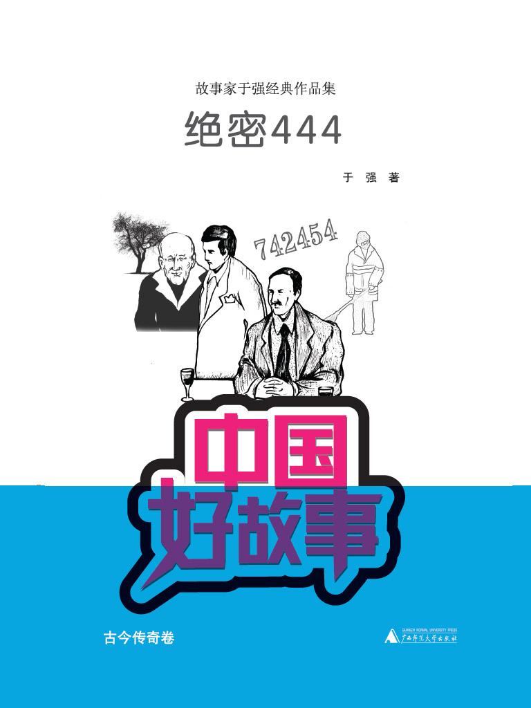 绝密444(中国好故事)
