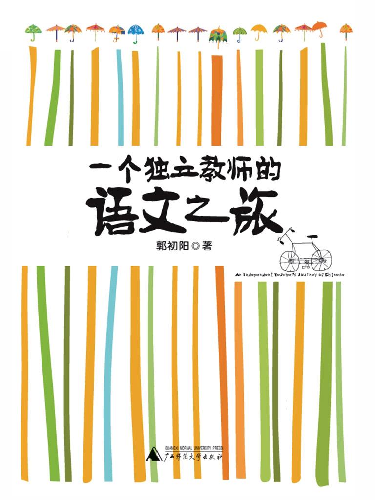 一个独立教师的语文之旅