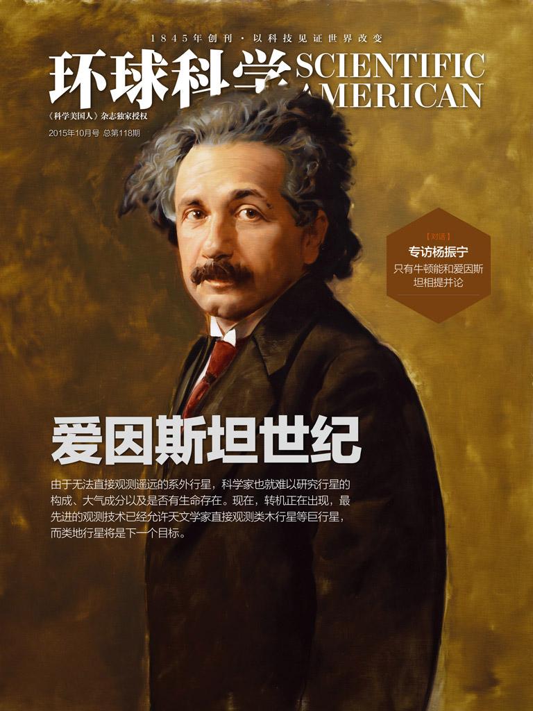 环球科学(2015年10月)