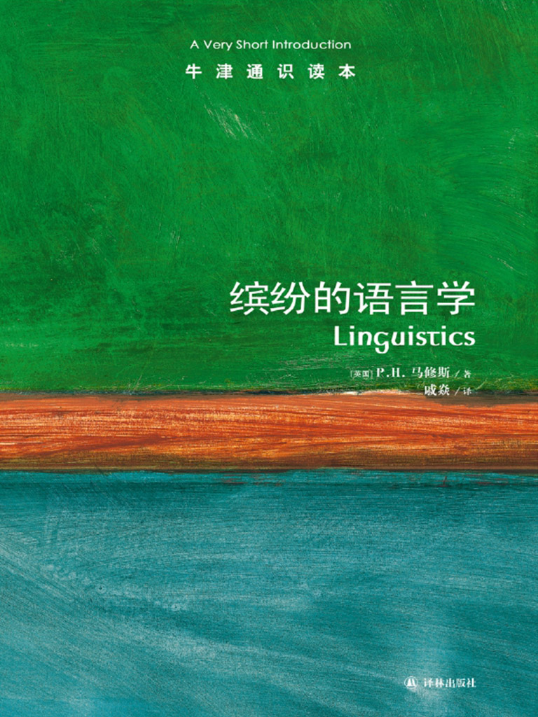 牛津通识读本:缤纷的语言学(中文版)