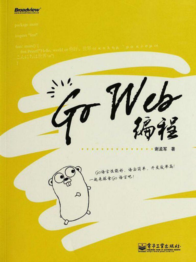 GoWeb编程