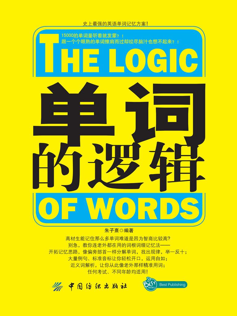 單詞的邏輯