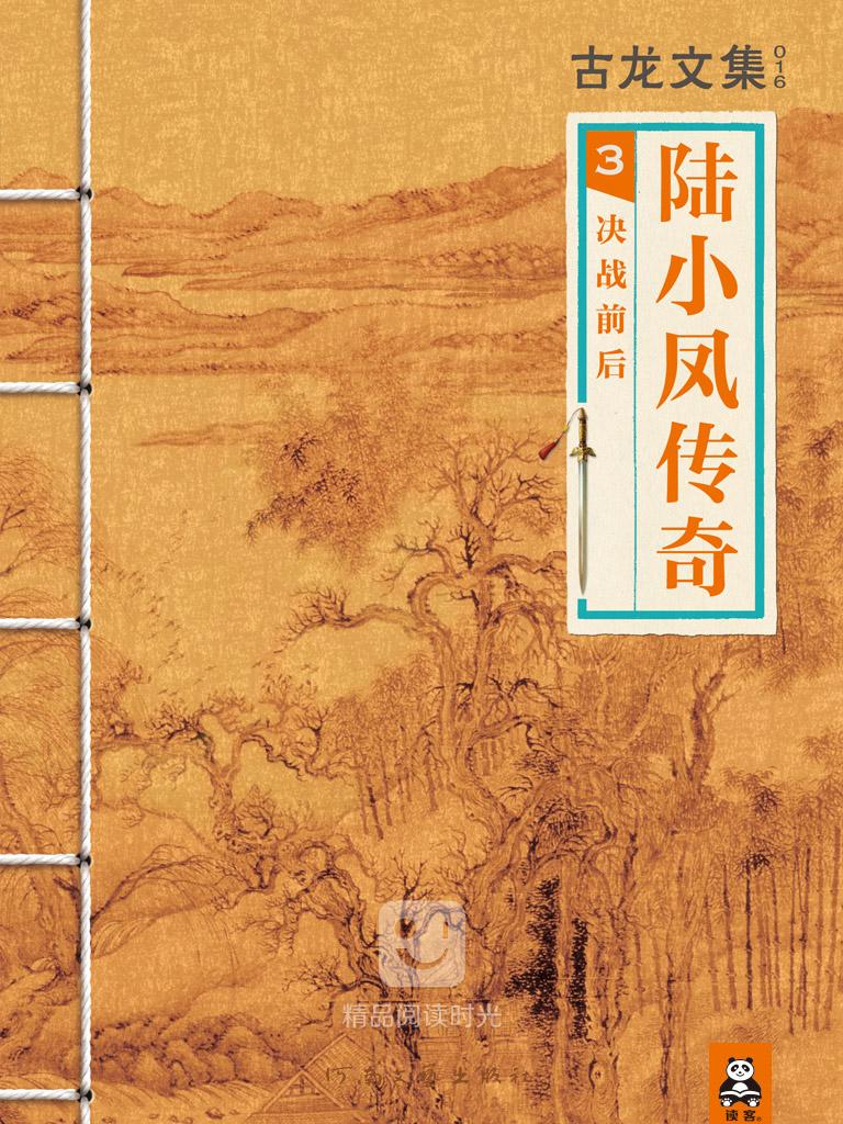 陆小凤传奇 3:决战前后
