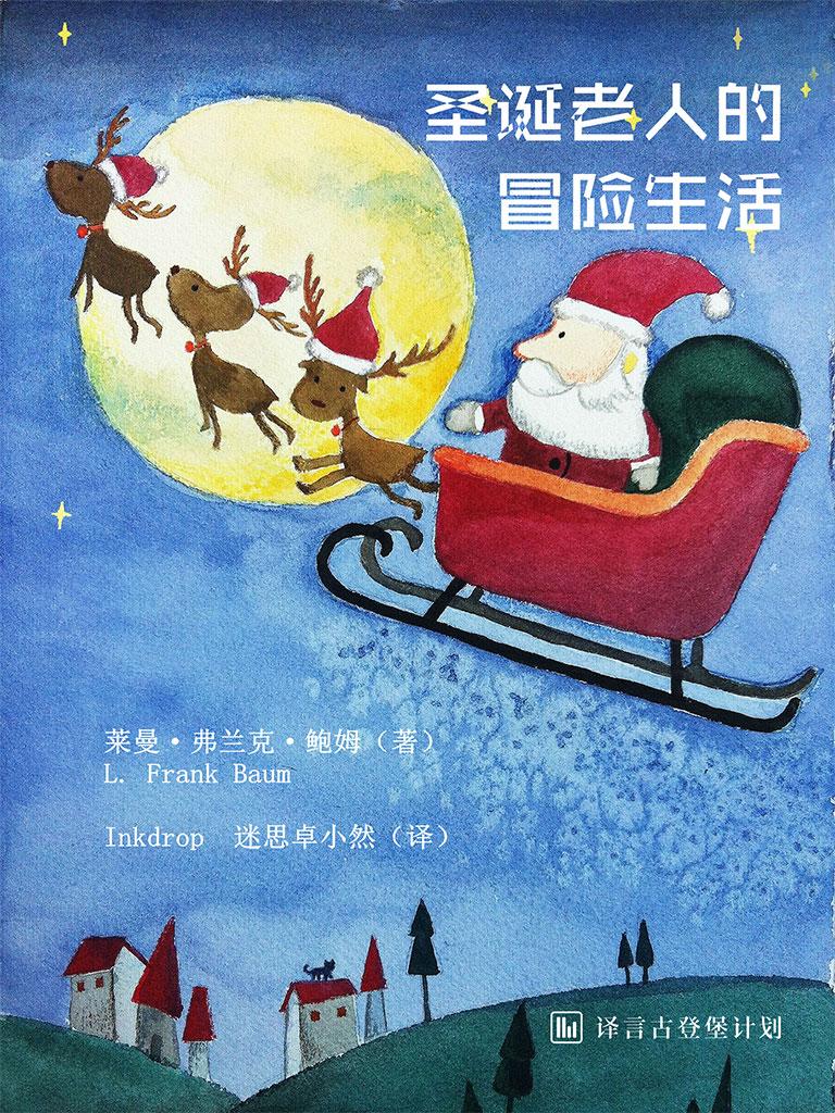 圣诞老人的冒险生活(译言古登堡计划)