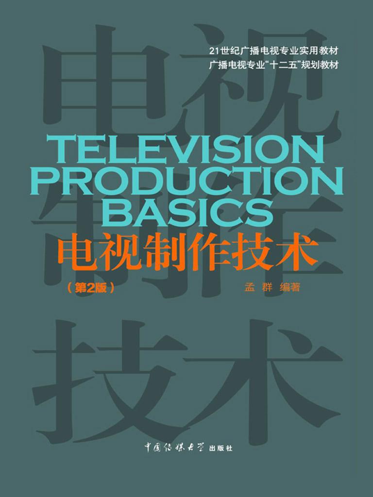 电视制作技术