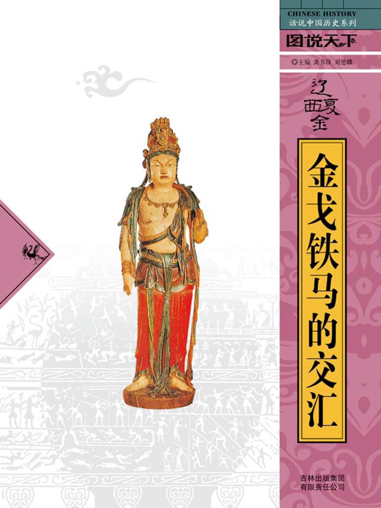 辽西夏金(话说中国历史系列)