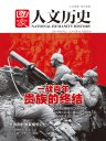 国家人文历史(2014年8月上)