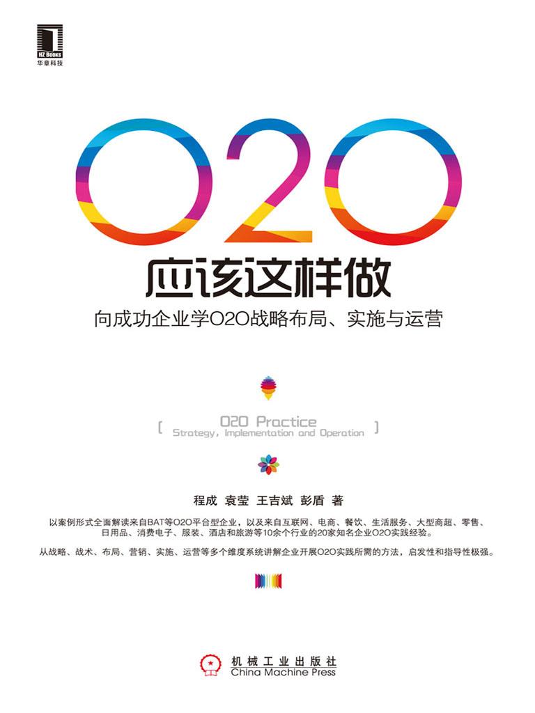 O2O应该这样做:向成功企业学O2O战略布局、实施与运营