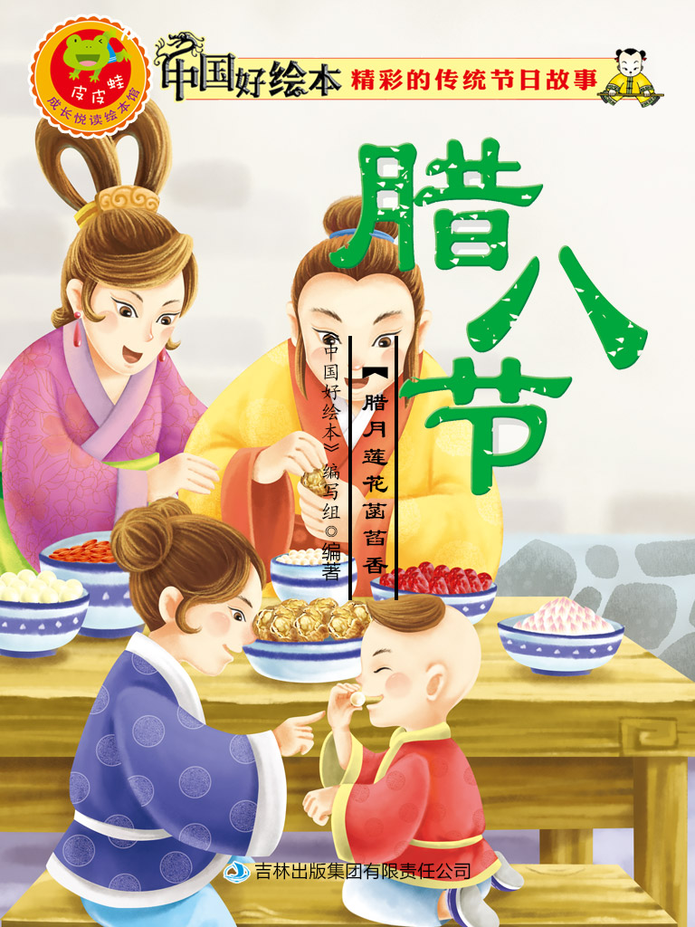 腊八节(精彩的传统节日故事 8)