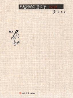 无愁河的浪荡汉子·朱雀城(卷五)