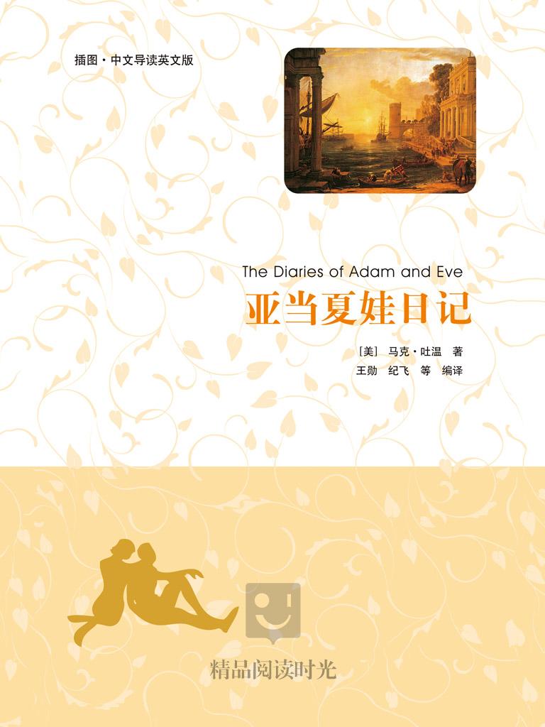 亚当夏娃日记(插图·中文导读英文版)