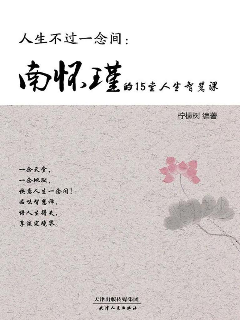 人生不过一念间:南怀瑾的15堂人生智慧课