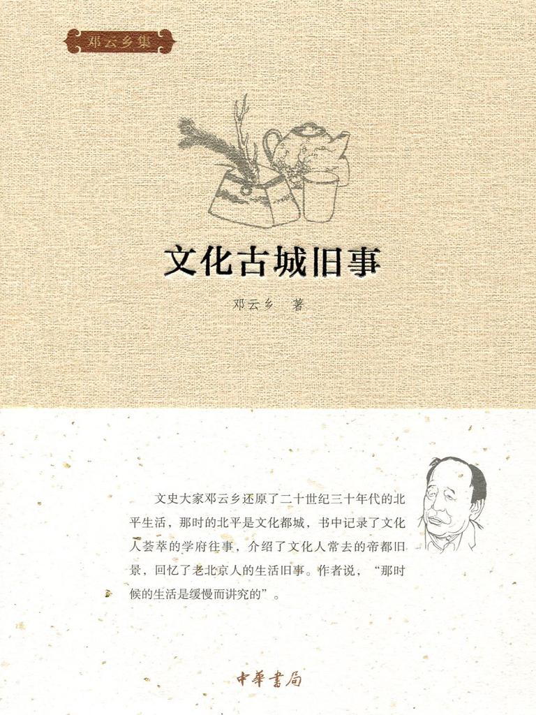 文化古城旧事(邓云乡集)