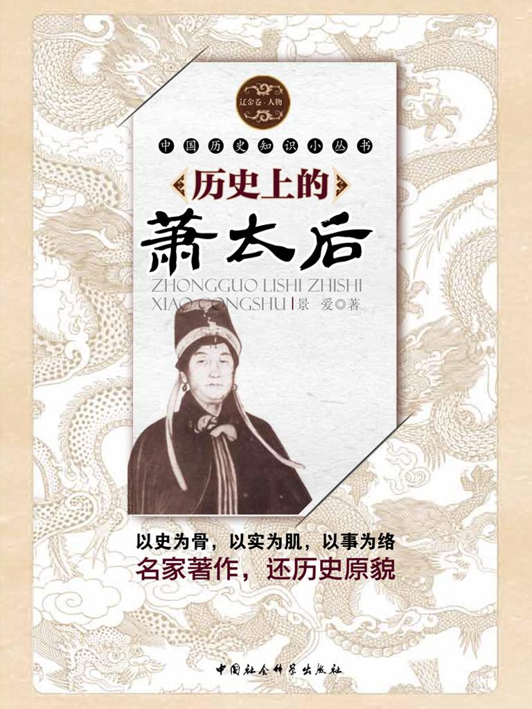 中国历史知识小丛书:历史上的萧太后