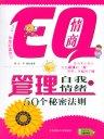 EQ情商:管理自我情绪的50个秘密法则
