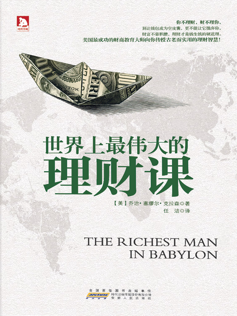世界上最偉大的理財課