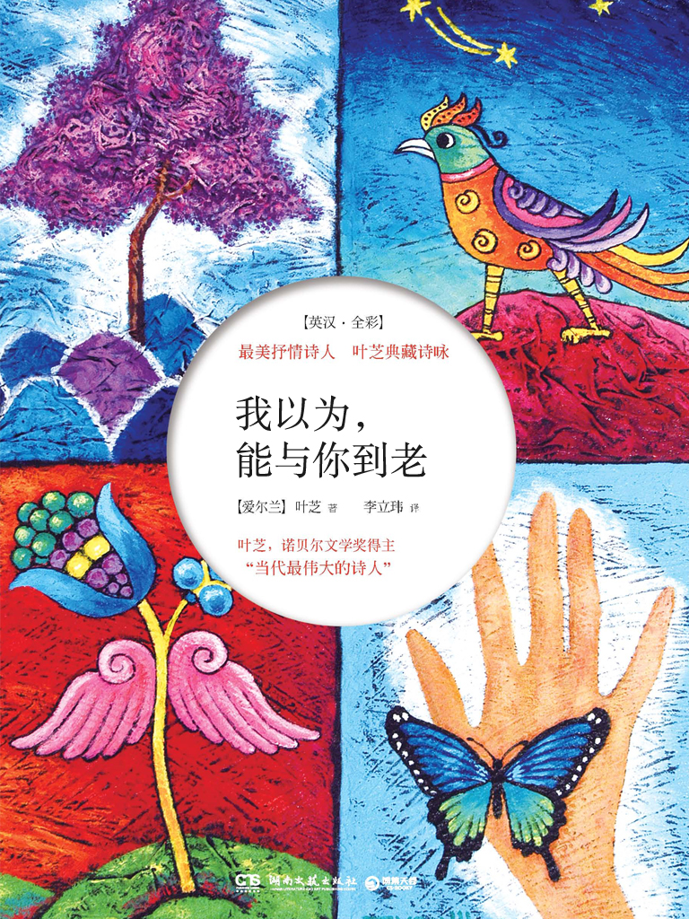 我以为,能与你到老:最美抒情诗人叶芝典藏诗咏