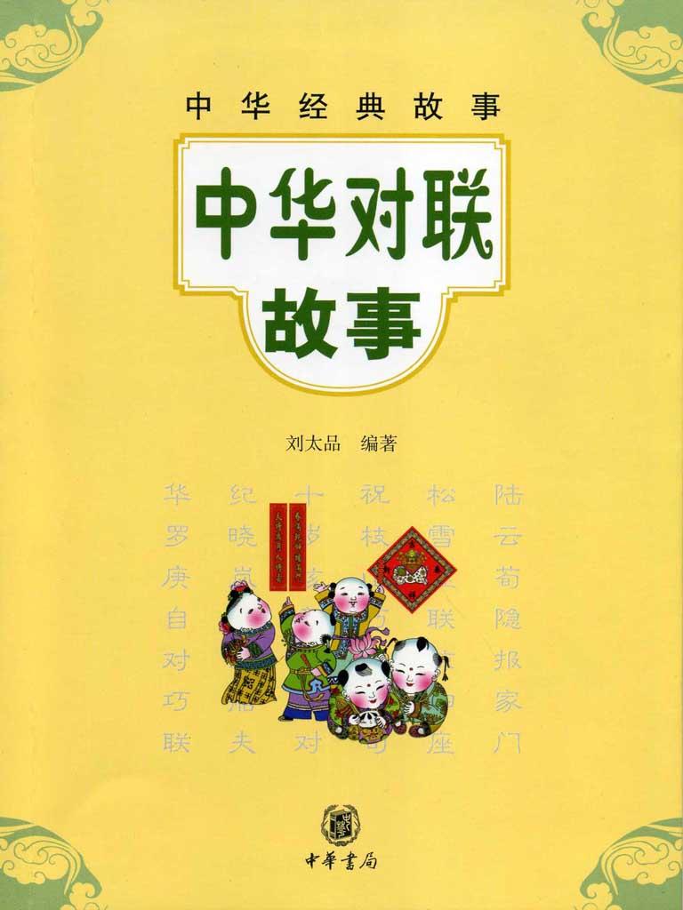 中华对联故事:中华经典故事
