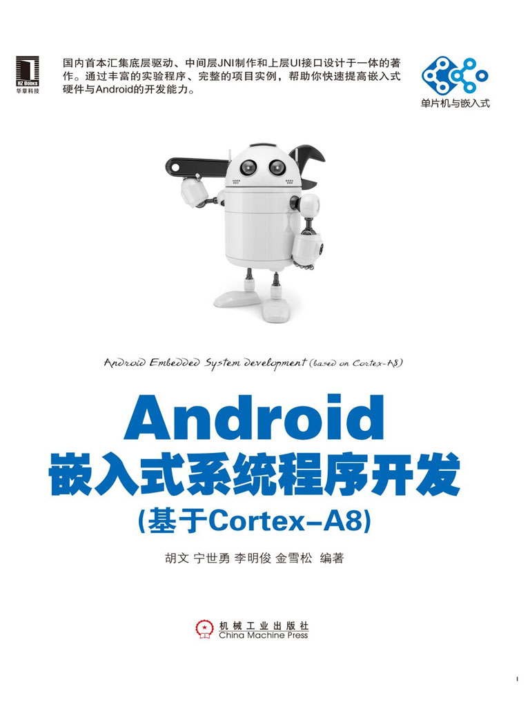 Android嵌入式系统程序开发(基于Cortex-A8)