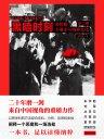 黑暗时刻:希特勒、大屠杀与纳粹文化(全二册)