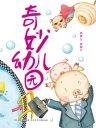 泡泡猪上幼儿园:奇妙幼儿园