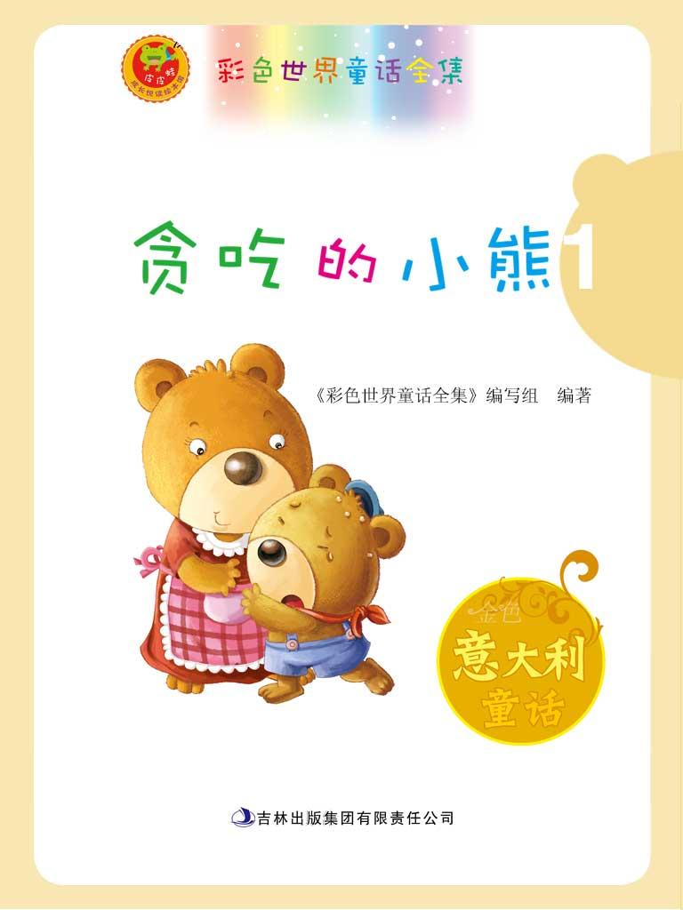 贪吃的小熊(意大利童话)