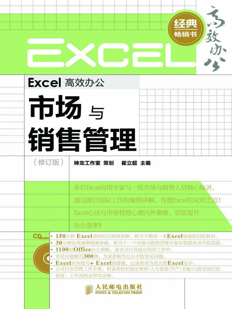 Excel高效办公:市场与销售管理(修订版)