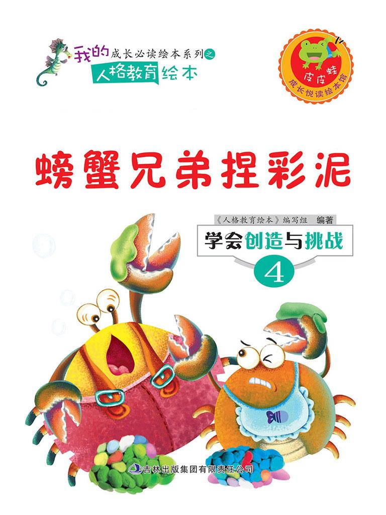 螃蟹兄弟捏彩泥(学会创造与挑战系列)