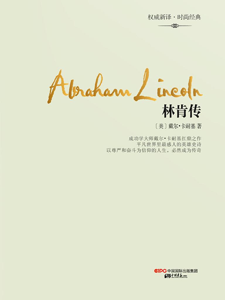 林肯传(权威新译版)