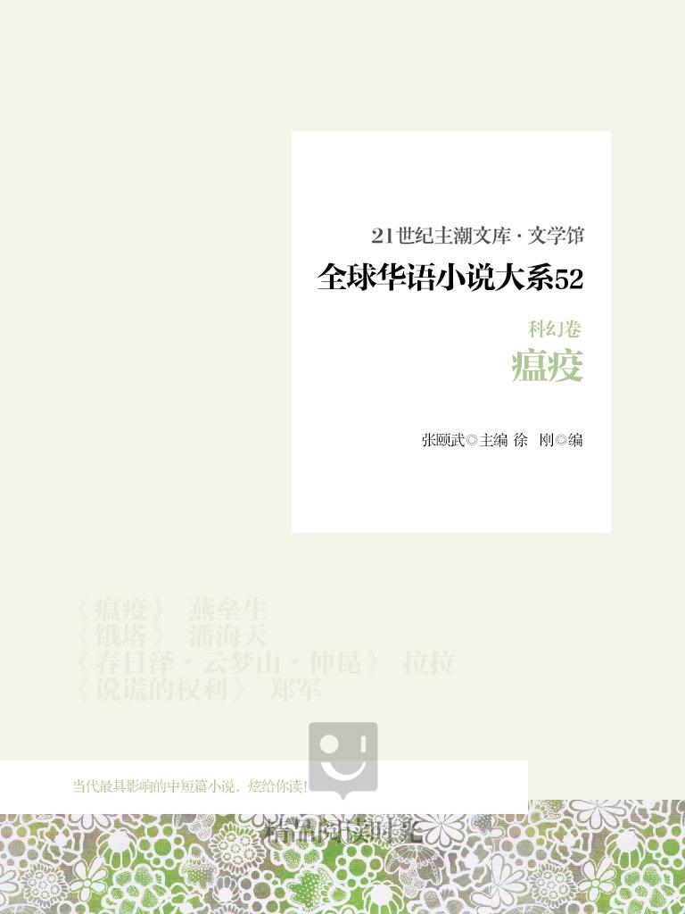 全球华语小说大系 52(科幻卷):瘟疫