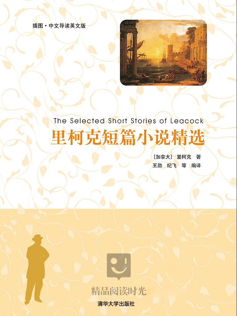 里柯克短篇小说精选(插图·中文导读英文版)