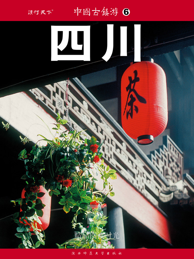 中国古镇游 6:四川