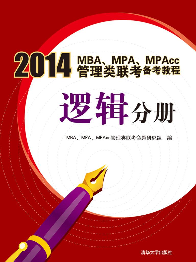 2014 MBA、MPA、MPAcc管理类联考备考教程:逻辑分册