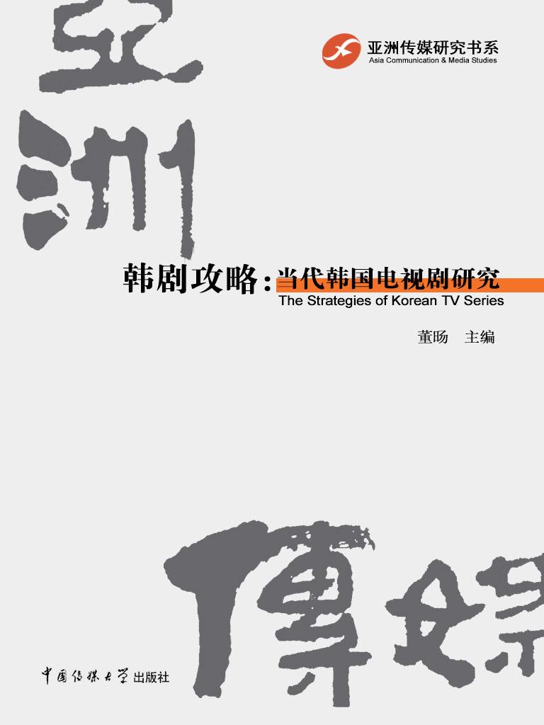 韩剧攻略:当代韩国电视剧研究