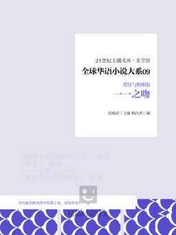 全球华语小说大系 9(爱情与婚姻卷):一一之吻