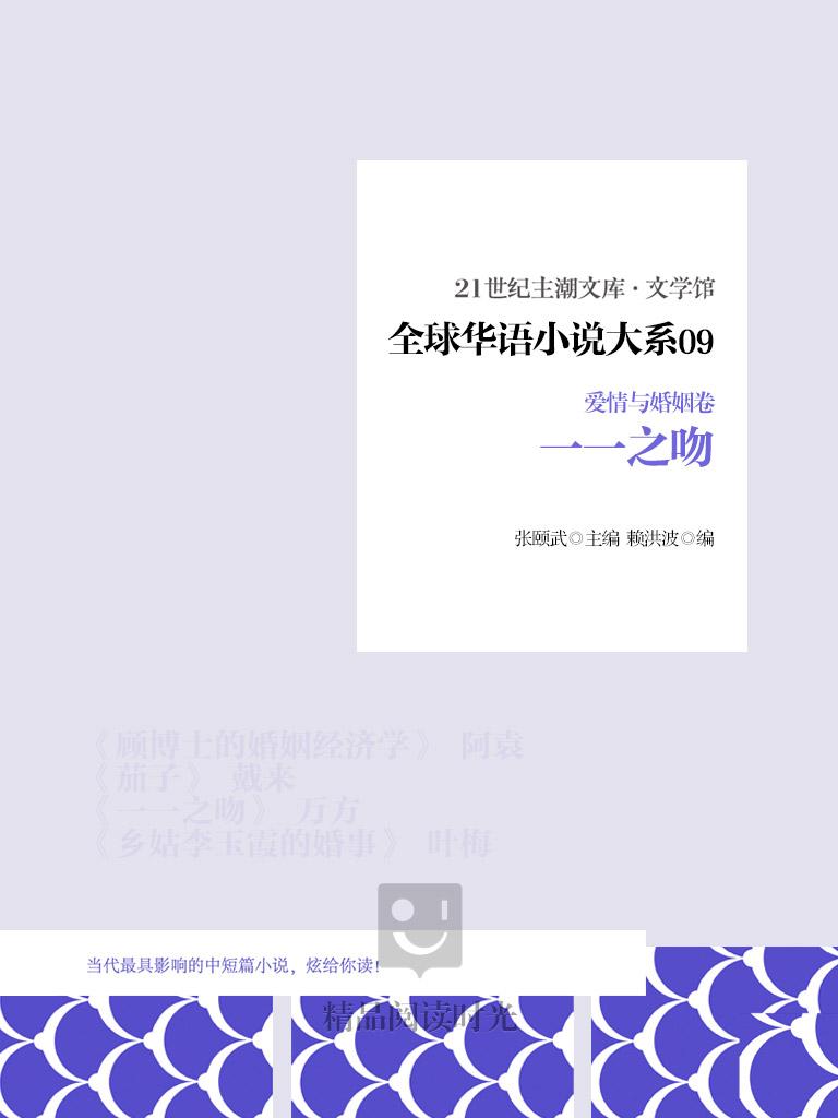 全球華語小說大系 9(愛情與婚姻卷):一一之吻