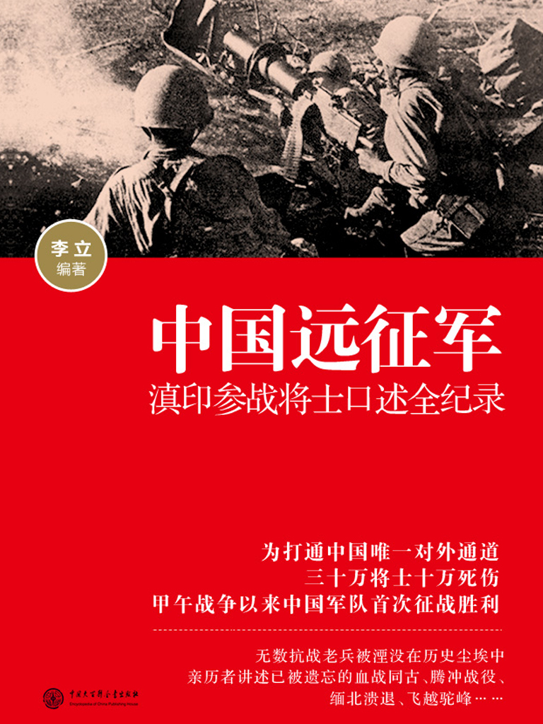 中國遠征軍:滇印參戰將士口述全紀錄