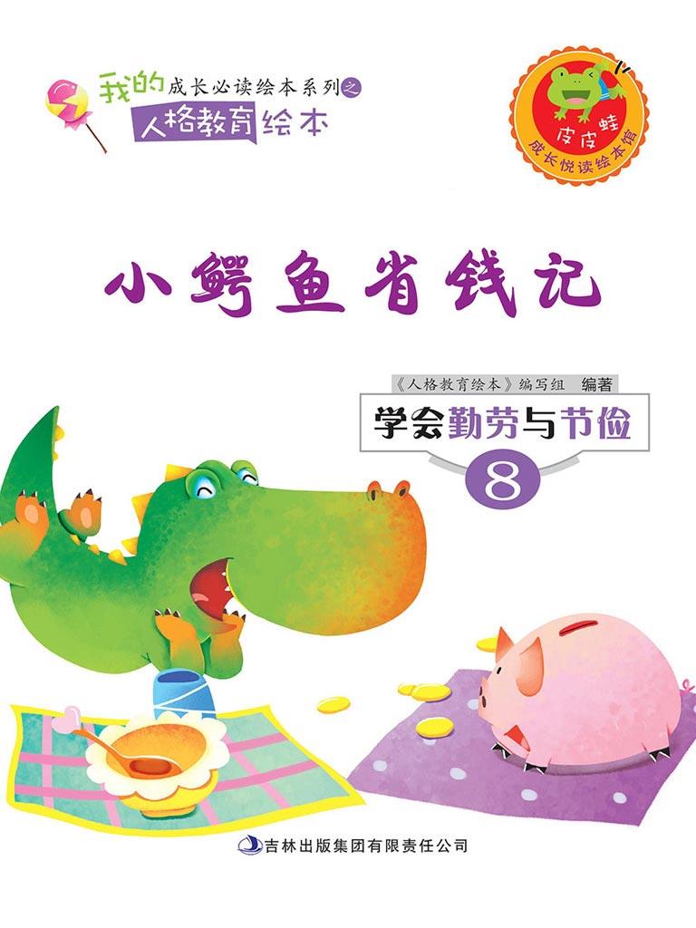小鳄鱼省钱记(学会勤劳与节俭系列)