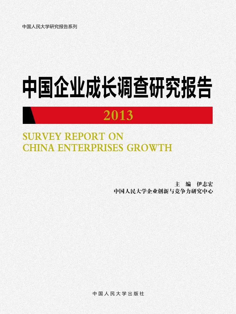 中国企业成长调查研究报告(2013)