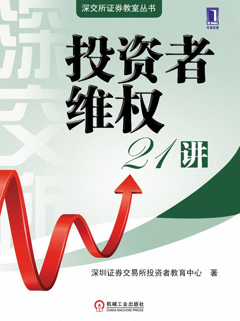 投资者维权21讲