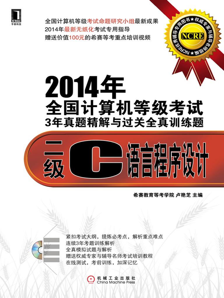 2014年全国计算机等级考试3年真题精解与过关全真训练题:二级C语言程序设计