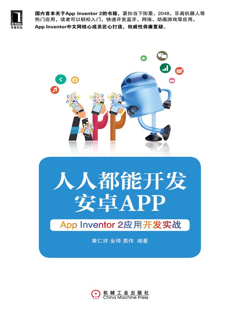 人人都能开发安卓APP App Inventor 2应用开发实战